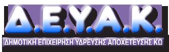 ΔΕΥΑ ΚΩ logo